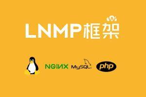 一步一步教你搭建iMobiTrax追踪系统——Lnmp建立Web运行环境