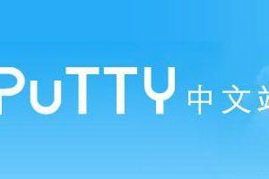 如何使用putty登陆SSH主机(服务器)