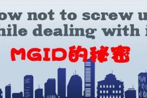 MGID的秘密以及Offer实战