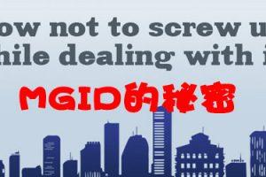 MGID的秘密以及Offer实战1.jpg